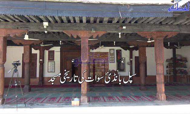 تین سو سالہ پرانی تاریخی مسجد (سپل بانڈئ مسجد)