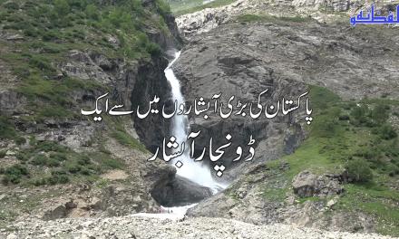 پاکستان کی سب سے بڑی آبشاروں میں سے ایک۔۔۔ڈونچار آبشار