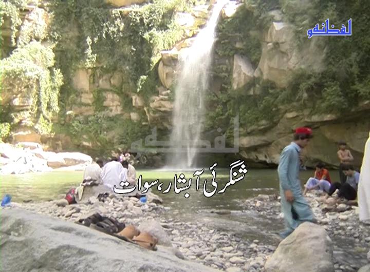 شنگرئ آبشار