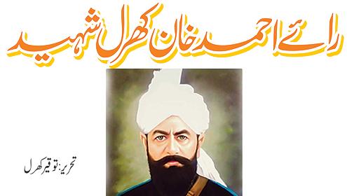 شہید احمد خان کھرل۔۔۔ایک ناقابل فراموش شخصیت
