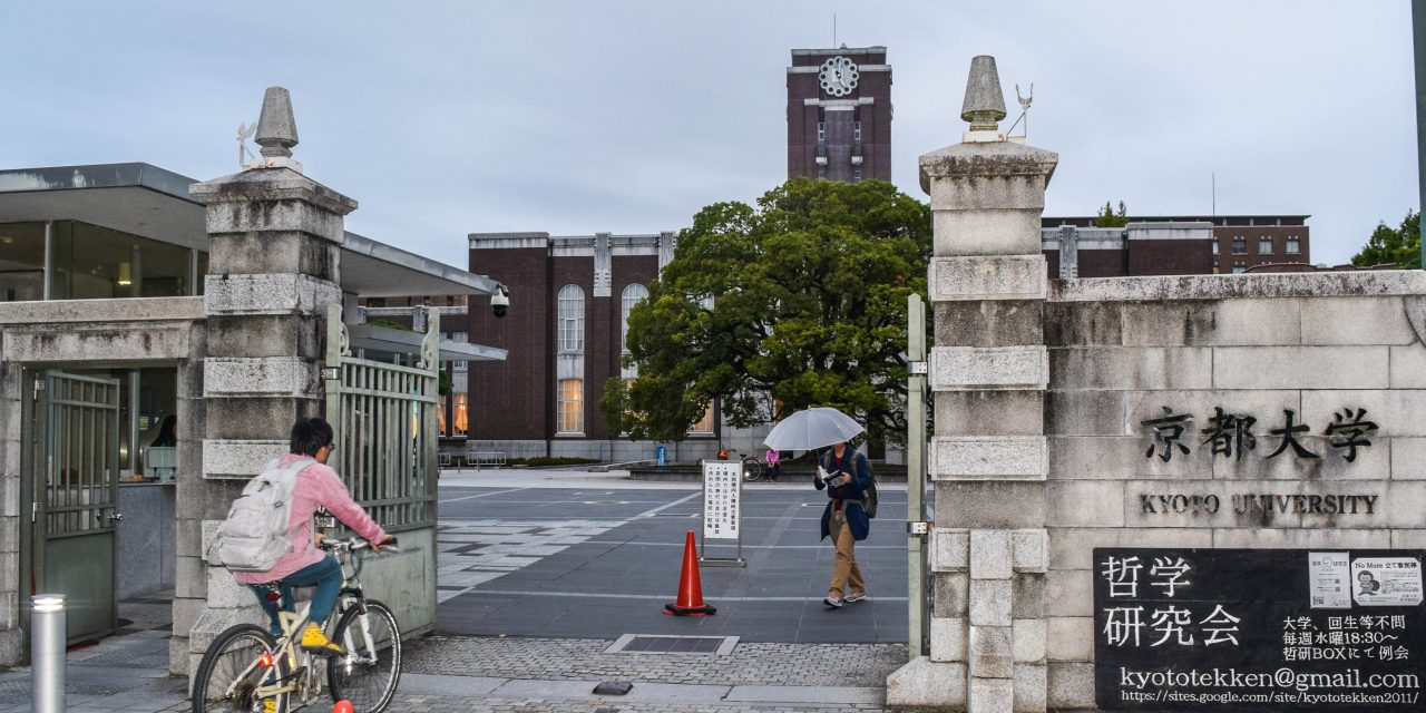 کیوٹو یونیورسٹی میری توجہ کا مرکز کیوں بنی؟