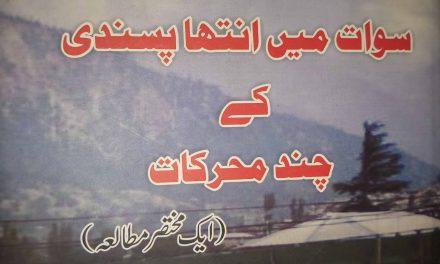 سوات میں انتہا پسندی کے چند محرکات (تبصرہ)