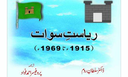 ''ریاستِ سوات 1915ء تا 1969ء'' کا مختصر جائزہ