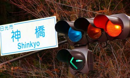 جاپان میں ہری کی جگہ نیلی بتّی کیوں ہے؟