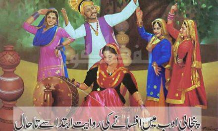 پنجابی ادب میں افسانے کی روایت ابتدا سے تاحال