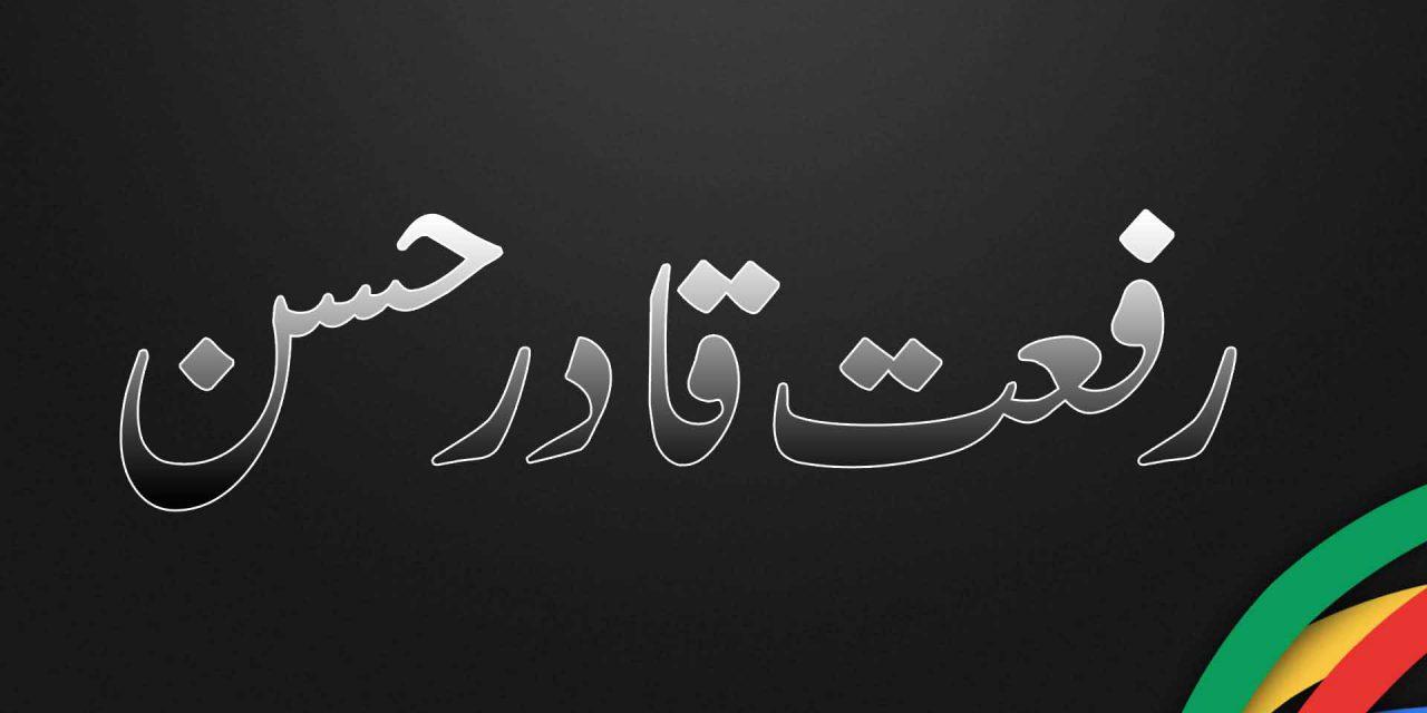 رفعت قادر حسن کی زندگی اور فن