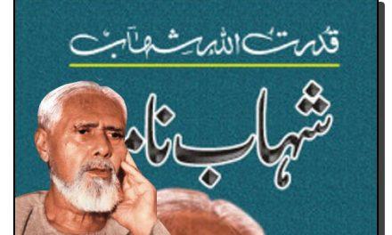 چوبیس جولائی، قدرت اللہ شہاب کا یومِ انتقال