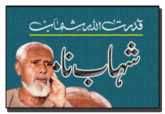 24 جولائی، قدرت اللہ شہاب کا یومِ انتقال