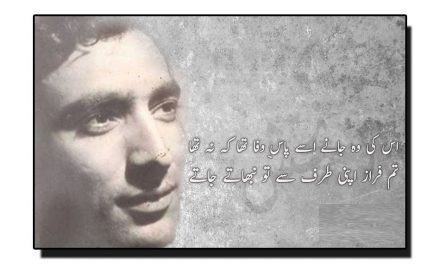 فرازؔ نے پشتو میں شاعری کیوں نہیں کی؟