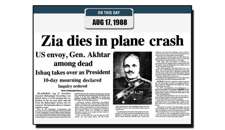 17 اگست، جنرل ضیاء الحق کا یومِ انتقال