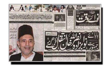 ستائیس ستمبر، نوابزادہ نصر اللہ خان کا یومِ انتقال