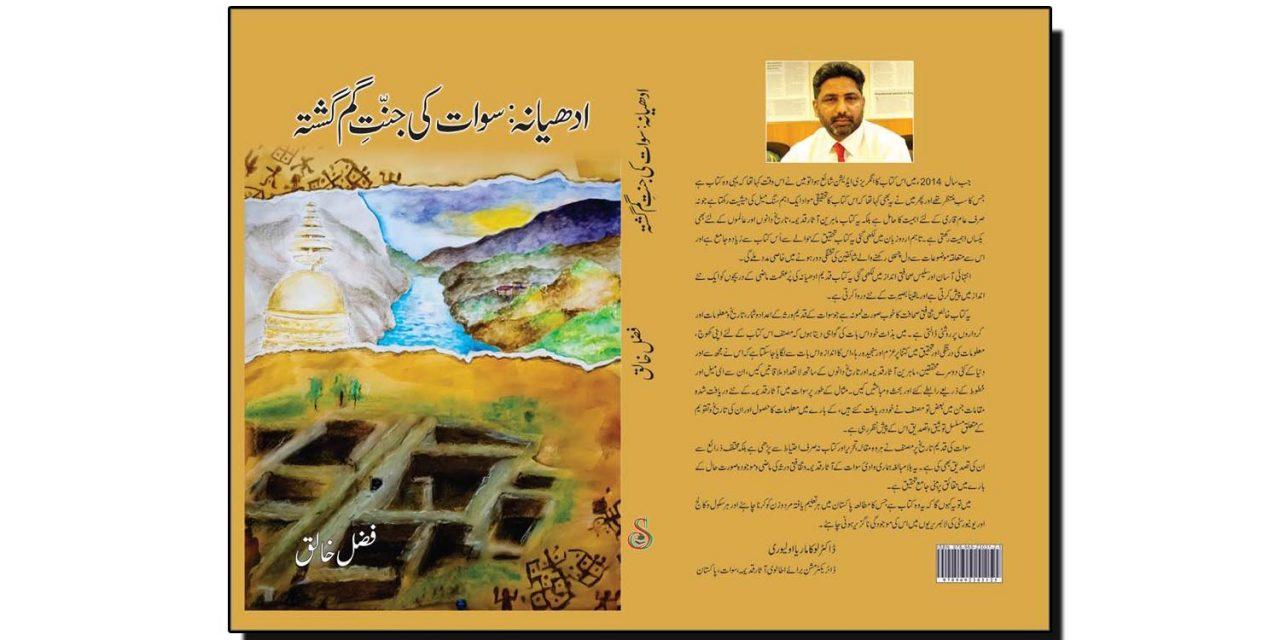 """کتاب """"ادھیانہ: سوات کی جنت گم گشتہ"""" پر تبصرہ"""