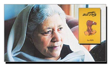 4 فروری، بانو قدسیہ کا یومِ انتقال
