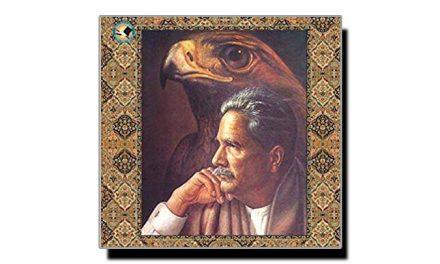 اقبال کا شاہین
