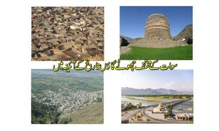 سوات کے مختلف چھوٹے گاؤں تاریخ کے آئینہ میں