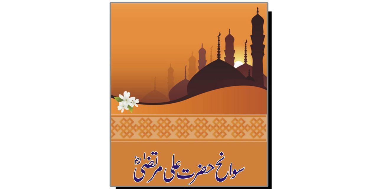 سوانح حضرت علی رضی اللہ عنہ، اک جائزہ