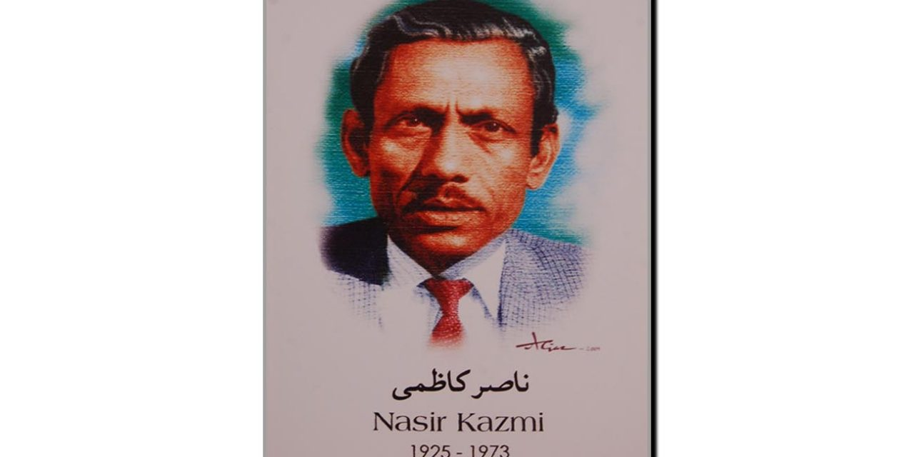 8 دسمبر، ناصر کاظمی کا یومِ پیدائش