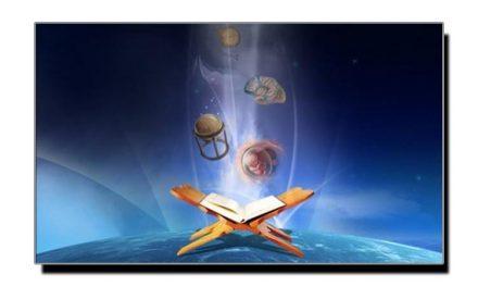 قرآن و حدیث اور سائنس