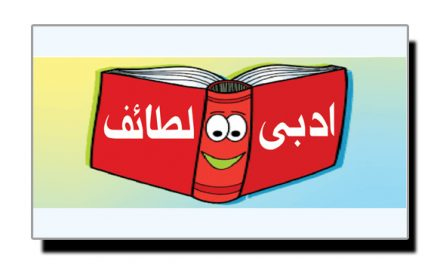 ادبی لطائف