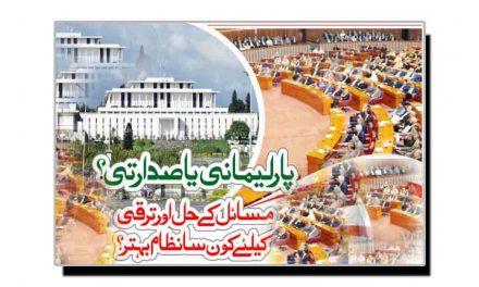 صدارتی نظام بہتر ہے کہ پارلیمانی؟