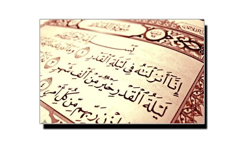 قرآن اور الیلۃ القدر
