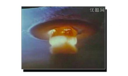 سترہ جون، چائنہ کا ہائیڈروجن بم کا کامیاب تجربہ