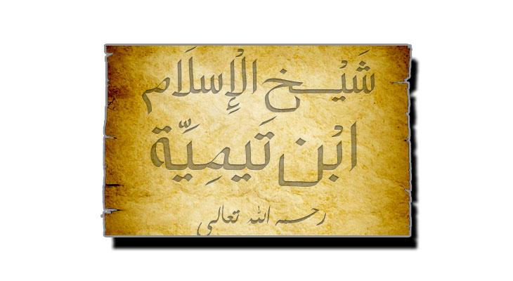 شیخ الاسلام ابن تیمیہ