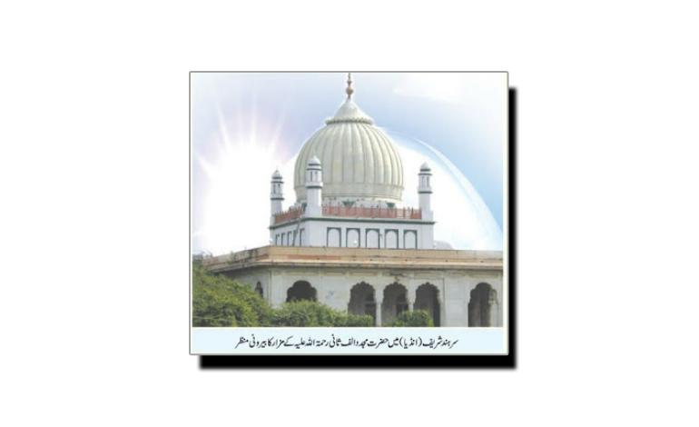 مجدد الف ثانی شیخ احمد سر ہندی
