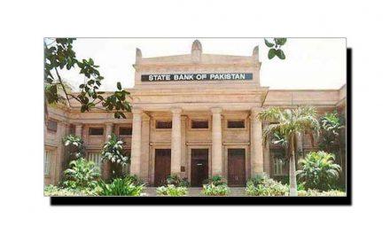 یکم جولائی، اسٹیٹ بینک آف پاکستان کا یومِ افتتاح