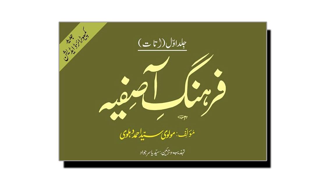 """اُردو لغت """"فرہنگِ آصفیہ"""" کا مختصر جائزہ"""