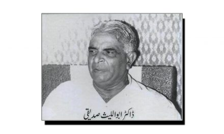 سات ستمبر، پروفیسر ڈاکٹر ابو اللیث صدیقی کا یومِ وفات