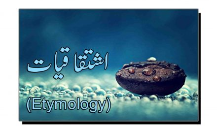 اشتقاقیات (Etymology)