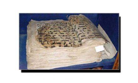 ضعیف قرآنی نسخہ بارے شریعت کا حکم