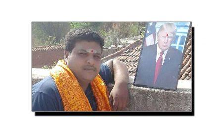"""مانتے ہیں """"ڈونلڈ ٹرمپ"""" کو انڈیا میں پوجا جاتا ہے؟"""