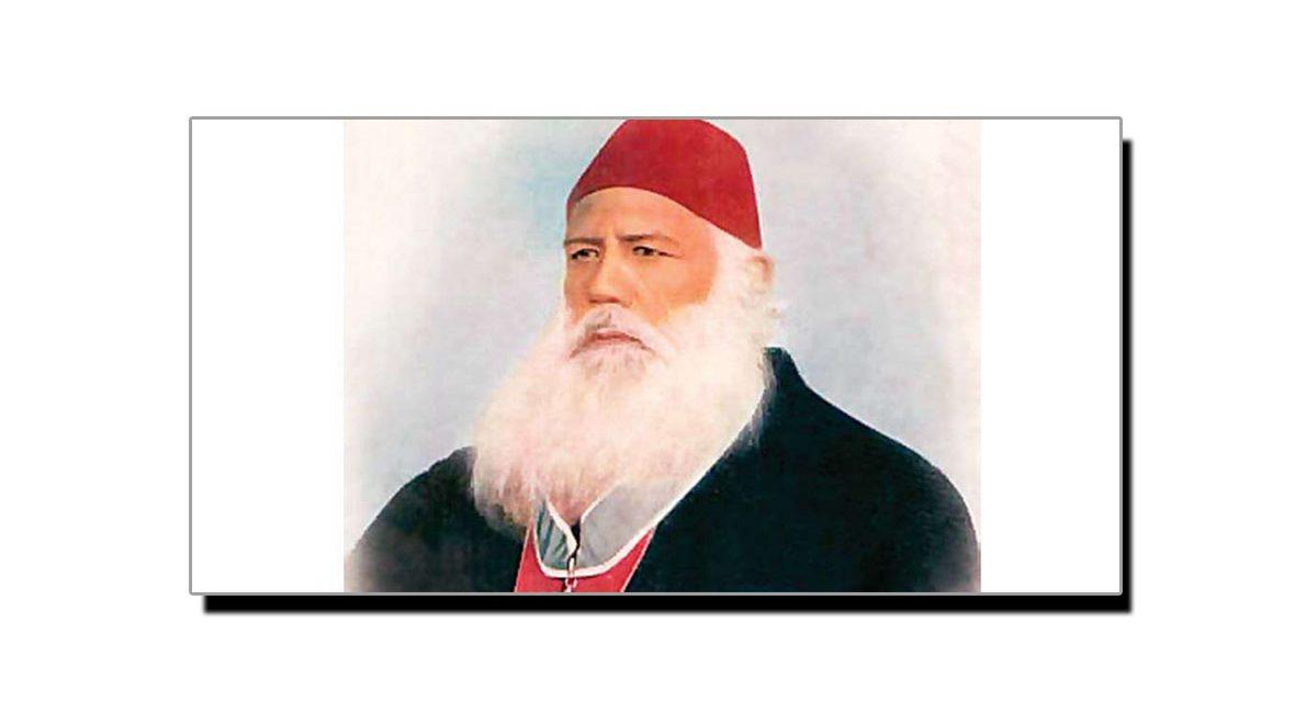 27 مارچ، سر سید احمد خان کا یومِ انتقال