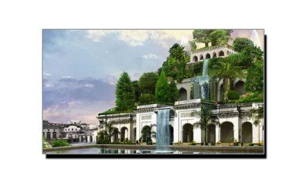 بابل کے معلق باغات (دنیائے قدیم کے عجائبات میں سے ایک)