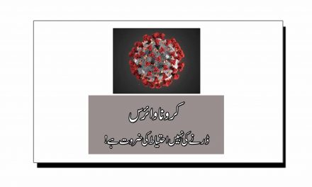 کرونا وائرس، ڈرنے کی نہیں احتیاط کی ضرورت