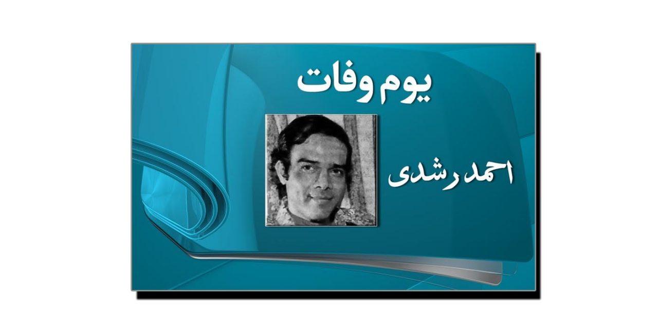 24 اپریل، گلوکار احمد رشدی کا یومِ پیدائش