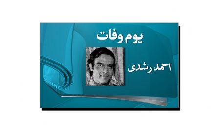 11 اپریل، گلوکار احمد رشدی کا یومِ انتقال