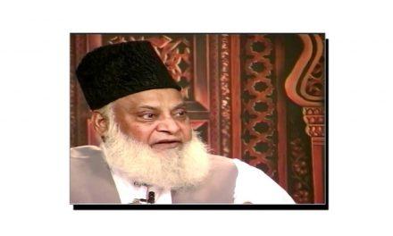 14 اپریل، ڈاکٹر اسرار احمد کا یومِ انتقال