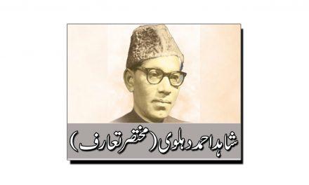 اُردو کے صاحبِ طرز ادیب شاہد احمد دہلوی کا مختصر تعارف