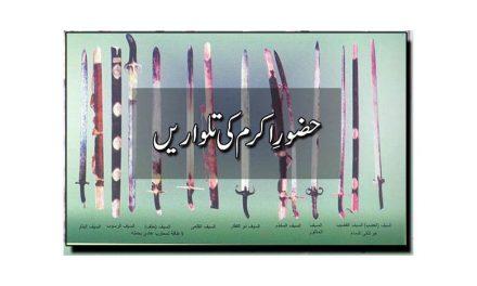 حضورِ اکرمؐ کی تلواریں