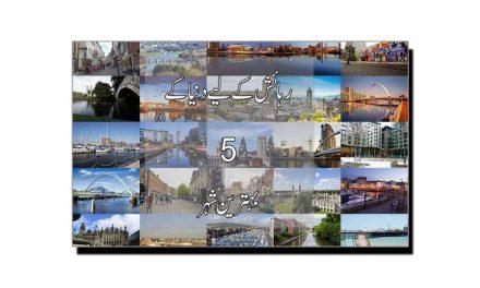 دنیا میں رہائش کے لیے 5 بہترین شہر