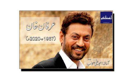 عرفان خان کی زندگی کا آخری خط
