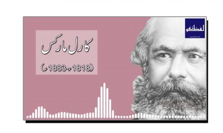 14 مارچ، کارل مارکس کا یومِ انتقال
