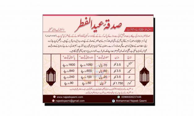 صدقۂ عید الفطر