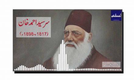 سر سید احمد خان کا مختصر تعارف