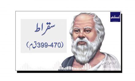 سقراط، جس نے فلسفہ کو ایک نئی شکل دی