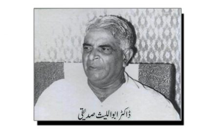 15 جون، پروفیسر ڈاکٹر ابو اللیث صدیقی کا یومِ پیدائش