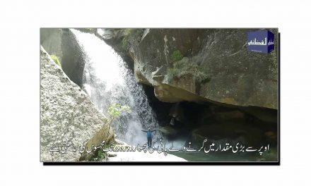 گٹ تمبہ آبشار، سوات